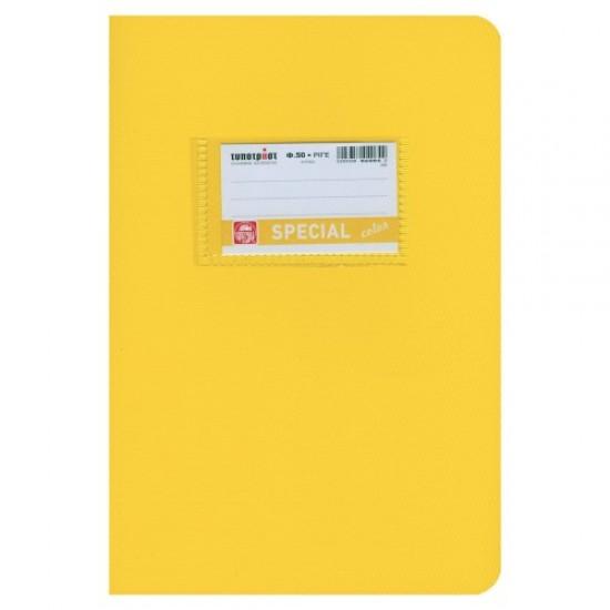 Τετράδια Special Color κίτρινο