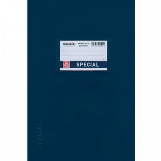 Τετράδια Special Εξήγηση σκούρο μπλε 50φ