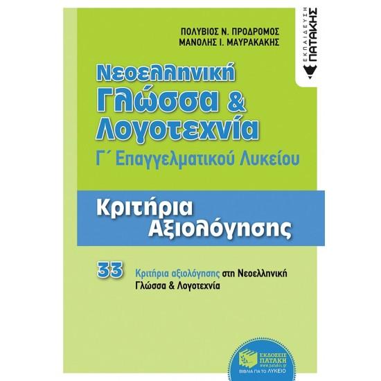 Νεοελληνική Γλώσσα και Λογοτεχνία Γ΄ ΕΠΑΛ - Κριτήρια Αξιολόγησης