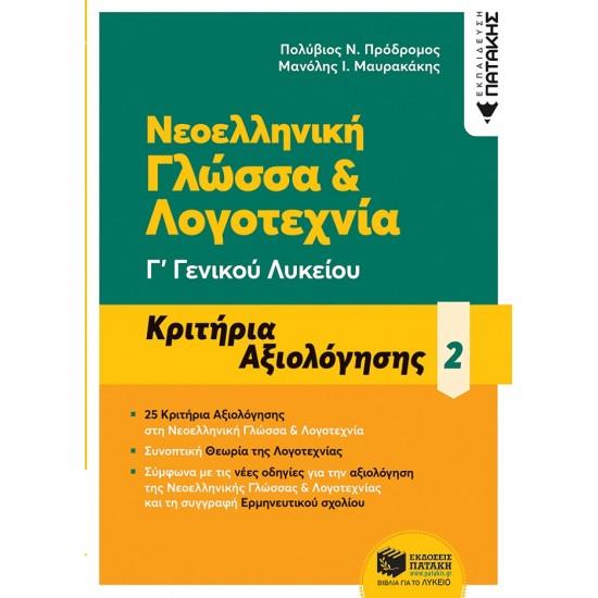 Νεοελληνική Γλώσσα & Λογοτεχνία Γ΄ Γενικού Λυκείου - Κριτήρια αξιολόγησης - 2