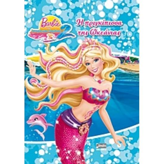 Barbie στην ιστορία μιας γοργόνας 2: Η πριγκίπισσα της Ωκεάνιας