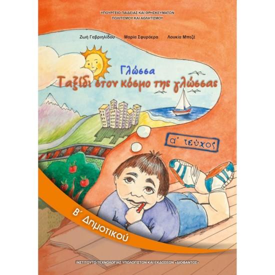 ΣΧΟΛΙΚΑ ΒΙΒΛΙΑ ΓΛΩΣΣΑ Β' ΔΗΜΟΤΙΚΟΥ α' τεύχος βιβλίο