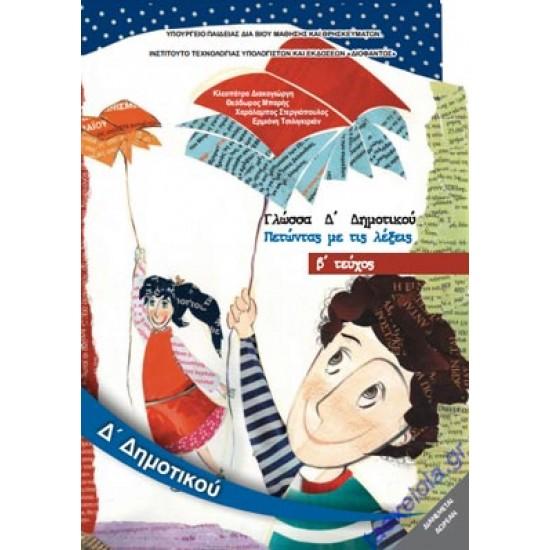 ΣΧΟΛΙΚΑ ΒΙΒΛΙΑ ΓΛΩΣΣΑ Δ' ΔΗΜΟΤΙΚΟΥ  β΄ τεύχος βιβλίο