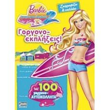 Barbie στην ιστορία μιας γοργόνας 2: Ζωγραφίζω και κολλάω: Γοργονο-εκπλήξεις!